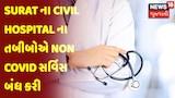 Surat ના Civil Hospital ના તબીબોએ Non Covid સર્વિસ બંધ કરી