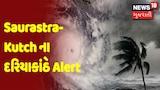 Weather Update | Saurastra-Kutch ના દરિયાકાંઠે Alert