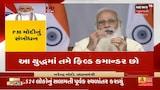 Prime Minister Narendra Modi નું Corona મુદ્દે સંબોધન