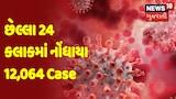 રાજ્યમાં છેલ્લા 24 કલાકમાં કોરોનાના 12,064 નવા કેસ નોંધાયા | Samachar Superfast |