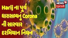 Harij ના પૂર્વ ધારાસભ્યનું Corona ની સારવાર દરમિયાન નિધન થયું