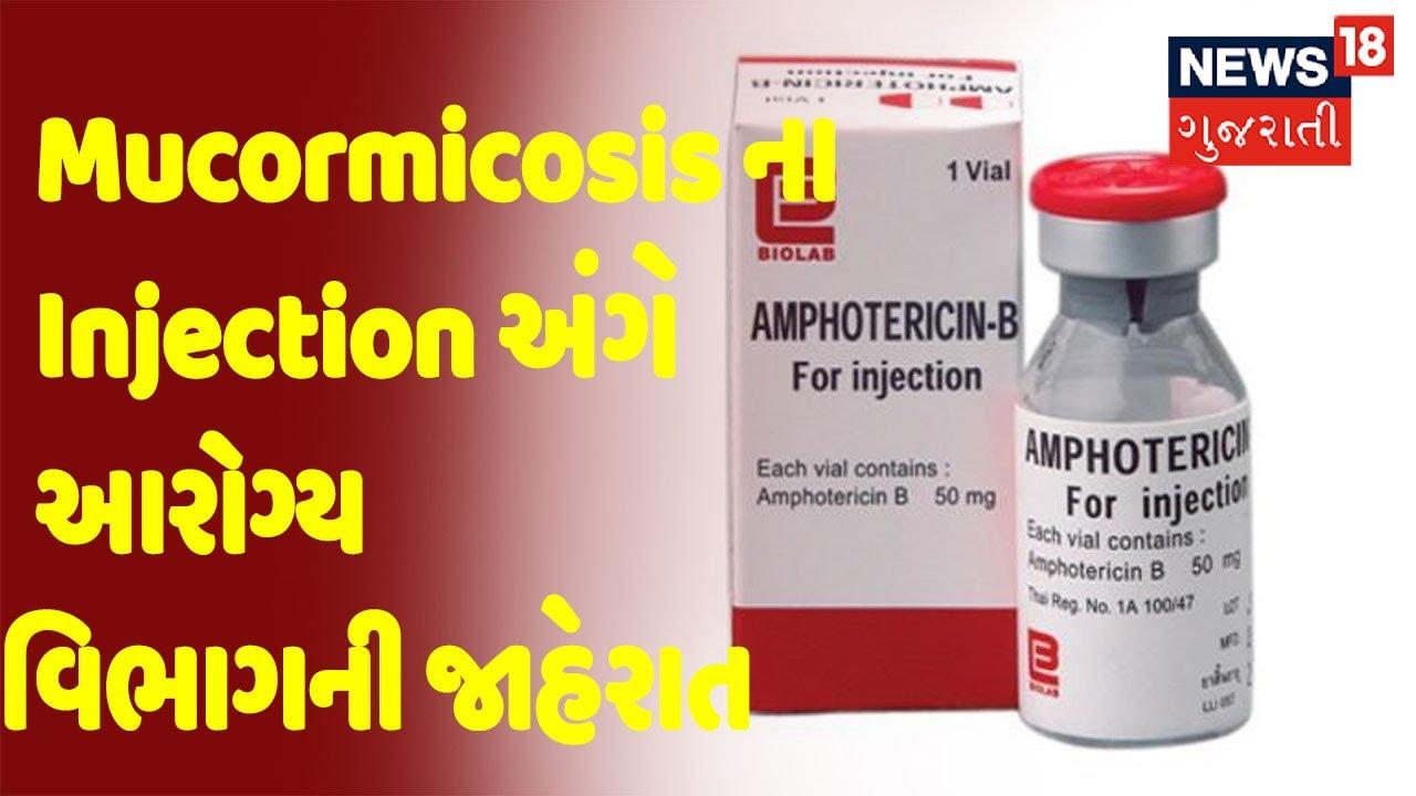 Mucormicosis ના Injection અંગે આરોગ્ય વિભાગની જાહેરાત   Samachar Superfast