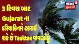 3 દિવસ બાદ Gujarat ના દરિયાકિનારે ટકરાઈ શકે છે Tauktae વાવાઝોડું | TOP 25 |