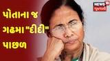 Bengal | પોતાના જ ગઢમા 'દીદી' પાછળ