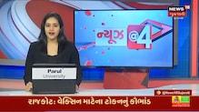 Ahmedabad Corona Third Wave માટે AMC તૈયાર