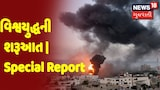 Special Report: કોરોનકાળમાં મહાયુદ્ધના ભણકારા, ઇઝરાયલ અને પેલેસ્ટાઇન વચ્ચે ઘમાસાણ