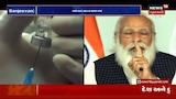 Kerala માં Vaccination નું મોડેલ હિટ : PM Modi