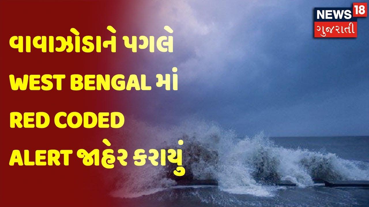 Cyclone Yaas : વાવાઝોડાને પગલે West Bengal માં Red Coded Alert જાહેર કરાયું