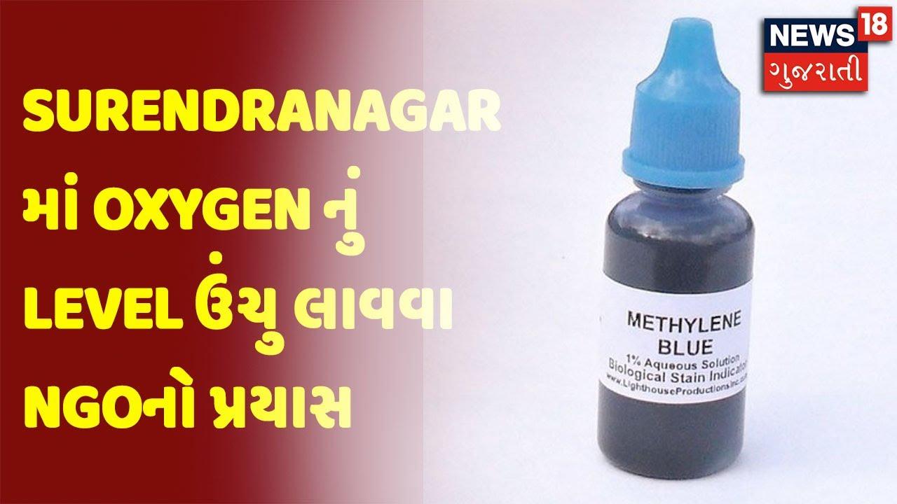 Surendranagar માં Oxygen નું Level ઉંચુ લાવવા NGOનો પ્રયાસ