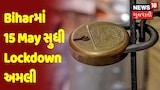 Biharમાં 15 May સુધી Lockdown અમલી | Samachar Superfast