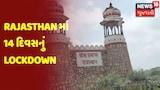 Rajasthan માં 14 દિવસનું Lockdown