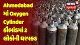 Ahmedabad માં Oxygen Cylinder કૌભાંડમાં 2 લોકોની ધરપકડ