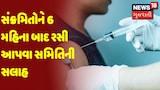 સંક્રમિતોને 6 મહિના બાદ રસી આપવા સમિતિની સલાહ