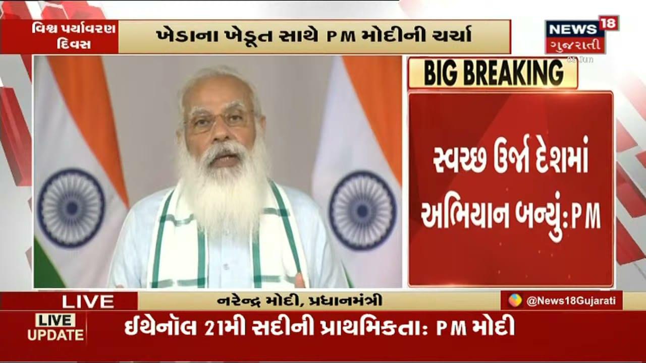 PM મોદીએ કહ્યું જૈવિક ખેતીના કારણે ભારતનું દુનિયામાં નામ થશે