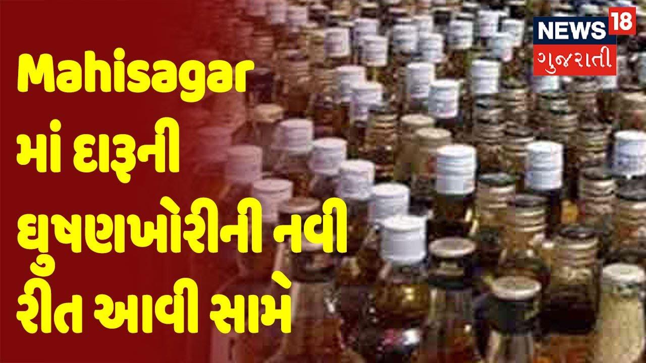 Mahisagar | Mahisagar માં દારૂની ઘુષણખોરીની નવી રીત આવી સામે