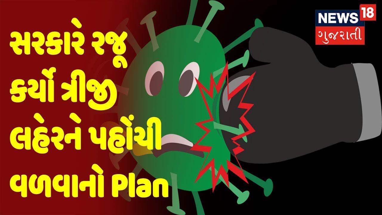 Gujarat Gov. Press Conference | સરકારે રજૂ કર્યો ત્રીજી લહેરને પહોંચી વળવાનો Plan