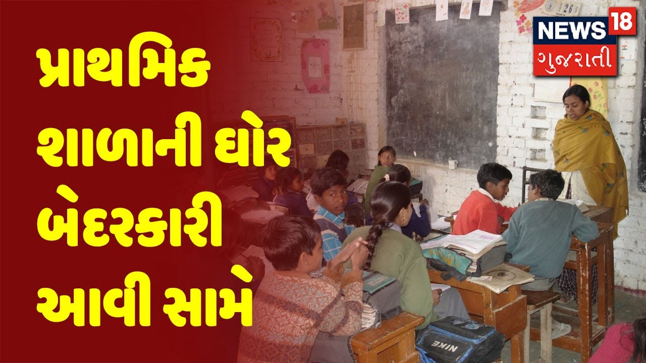 Panchmahal | પ્રાથમિક શાળાની ઘોર બેદરકારી આવી સામે