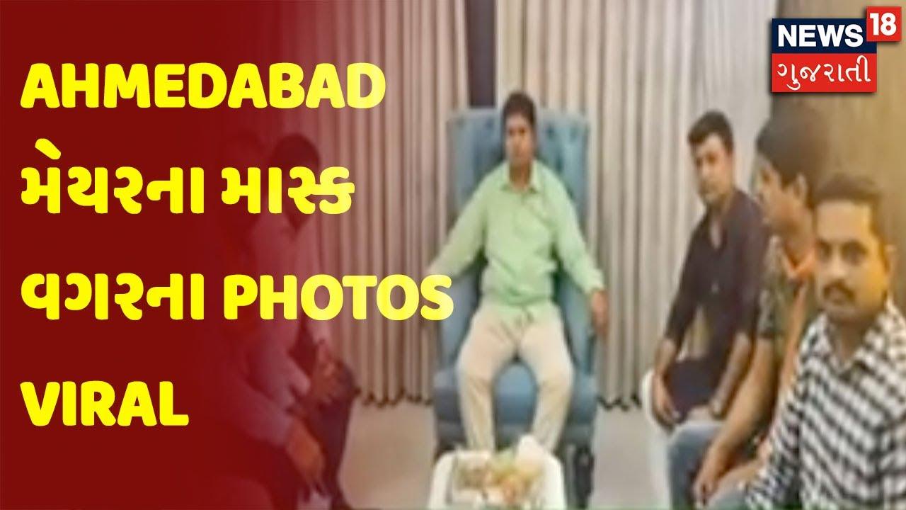 Ahmedabad મેયરના માસ્ક વગરના Photos Viral