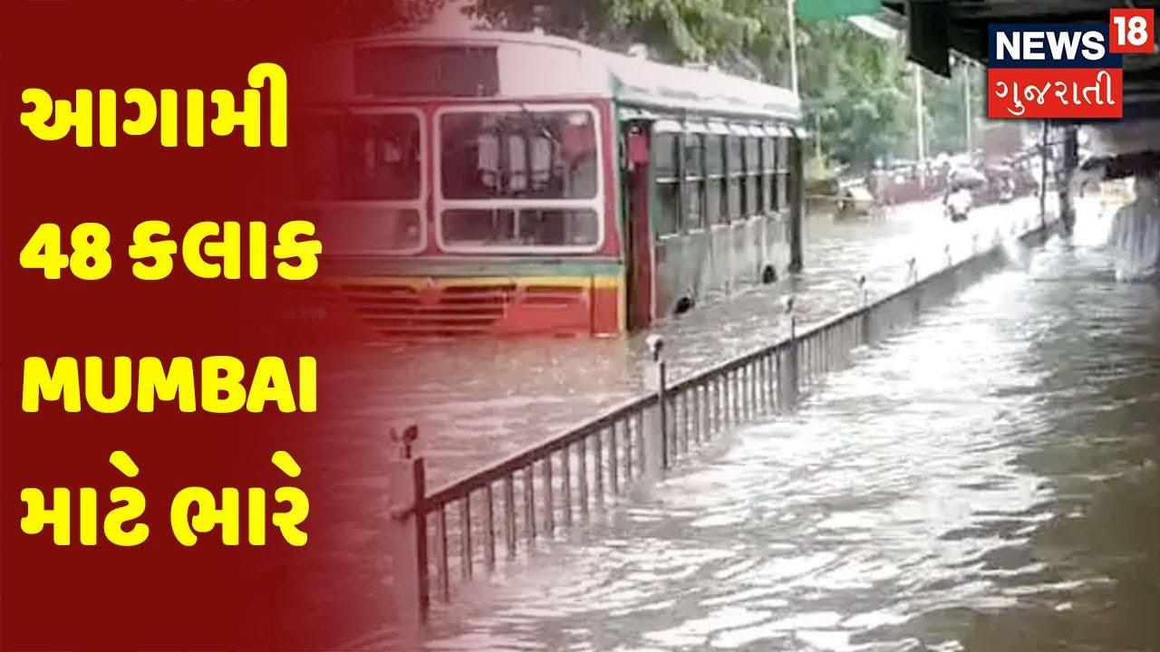 Weather Forecast :આગામી 48 કલાક Mumbai માટે ભારે