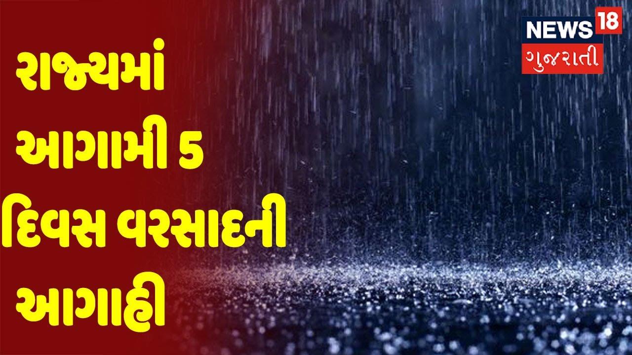 Weather Forecast | રાજ્યમાં આગામી 5 દિવસ વરસાદની આગાહી