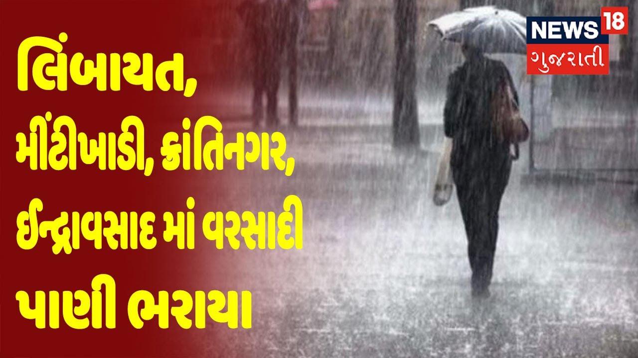 સુરતઃ લિંબાયત, મીઠીખાડી, ક્રાંતિનગર, ભેટીકોલોની પાસે વરસાદી પાણી ભરાયા