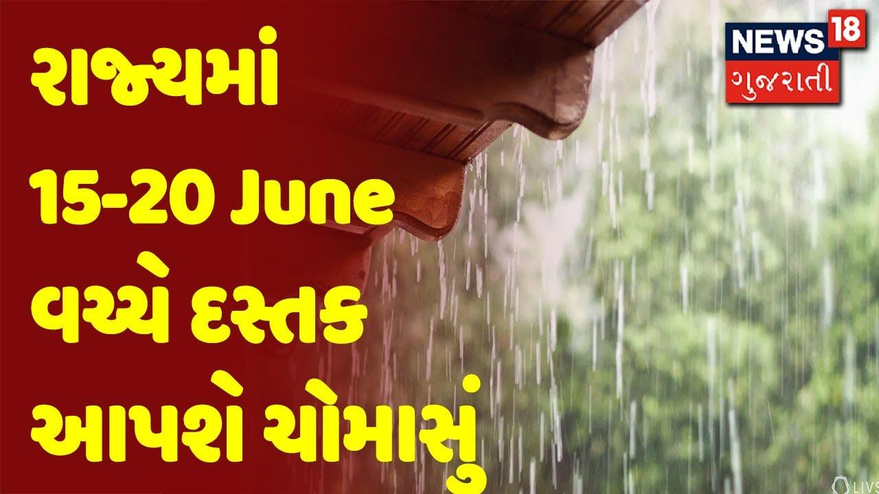 રાજ્યમાં 15-20 June વચ્ચે દસ્તક આપશે ચોમાસું   Morning 100