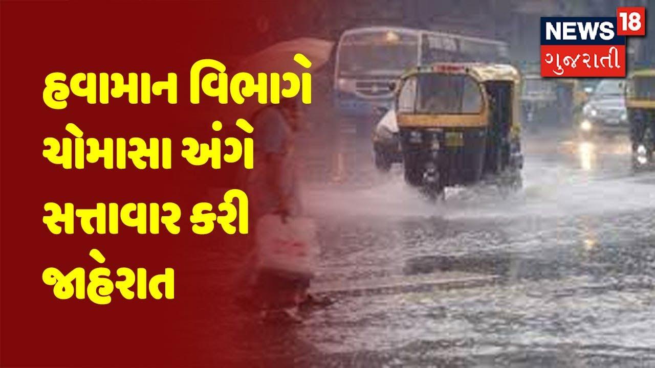 હવામાન વિભાગે ચોમાસા અંગે કરી જાહેરાત, આવતીકાલે દક્ષિણ ગુજરાતમાં વરસાદની આગાહી