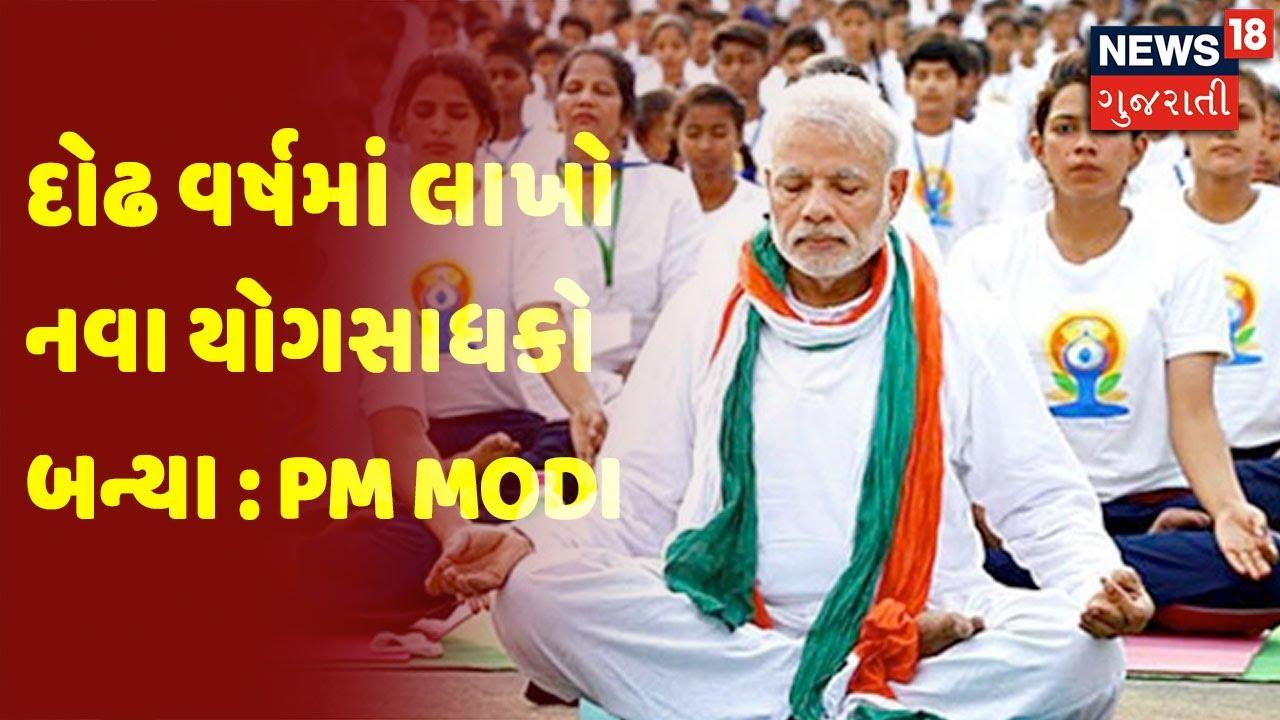 International Yoga Day | દોઢ વર્ષમાં લાખો નવા યોગસાધકો બન્યા : PM Modi