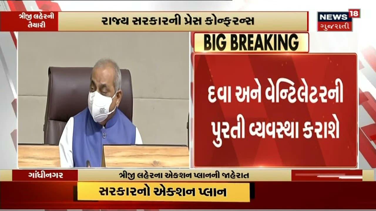 Gujarat Gov. Press Conference: ત્રીજી લહેર માટે સરકારે પોતાની તૈયારીઓ બતાવી