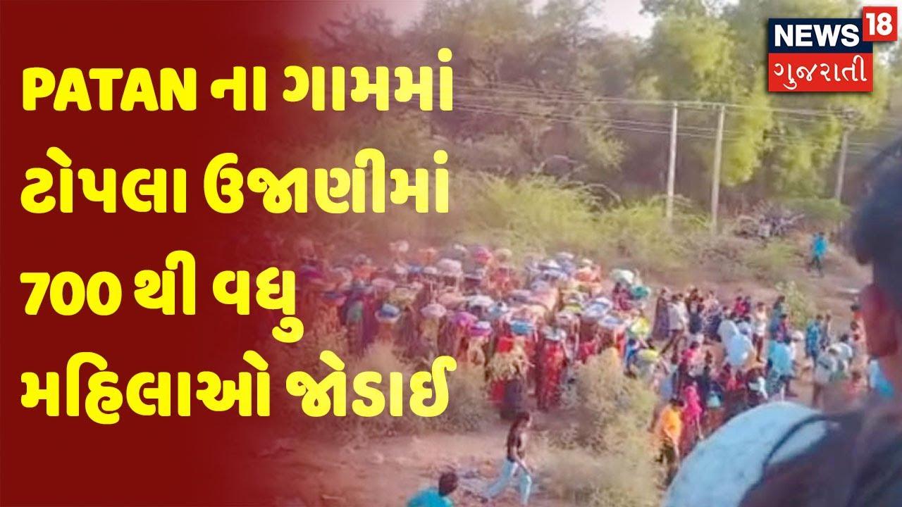 Patan ના ગામમાં ટોપલા ઉજાણીમાં 700 થી વધુ મહિલાઓ જોડાઈ