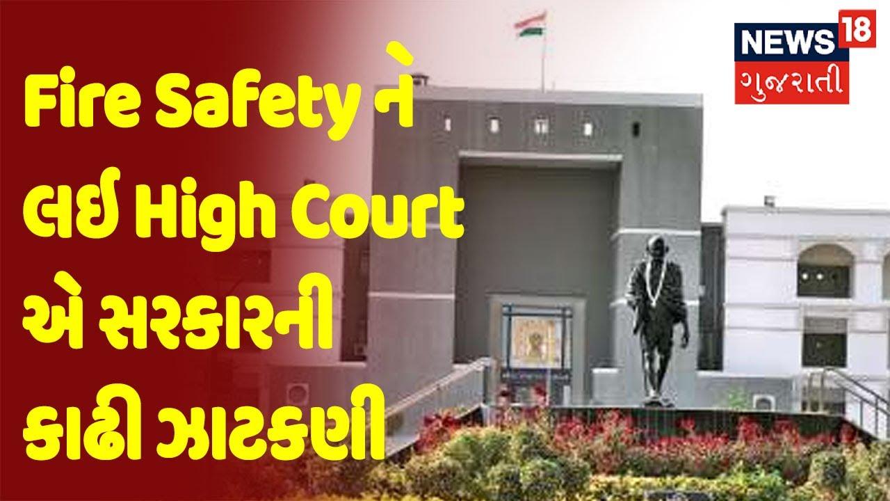 Fire Safety ને લઇ High Court એ સરકારની કાઢી ઝાટકણી | Samachar Superfast