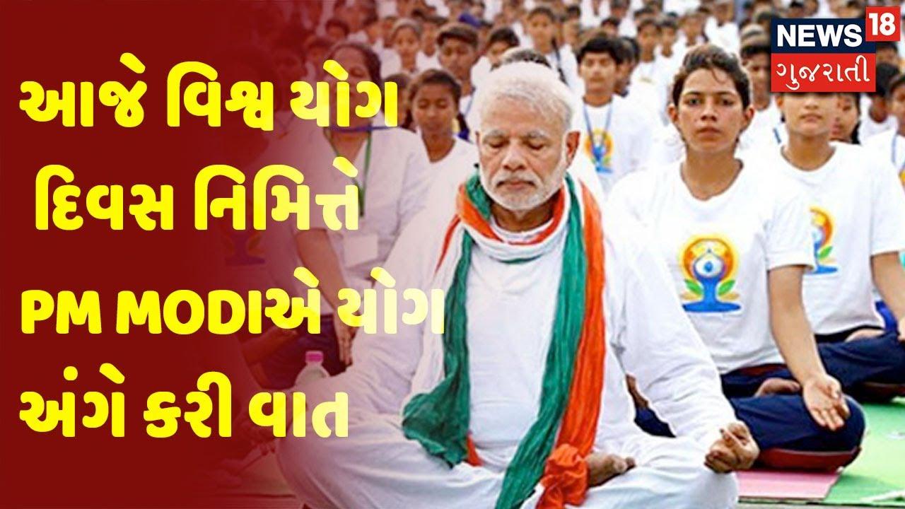 PM Modi Full Speech | આજે વિશ્વ યોગ દિવસ નિમિત્તે PM Modiએ યોગ અંગે કરી વાત