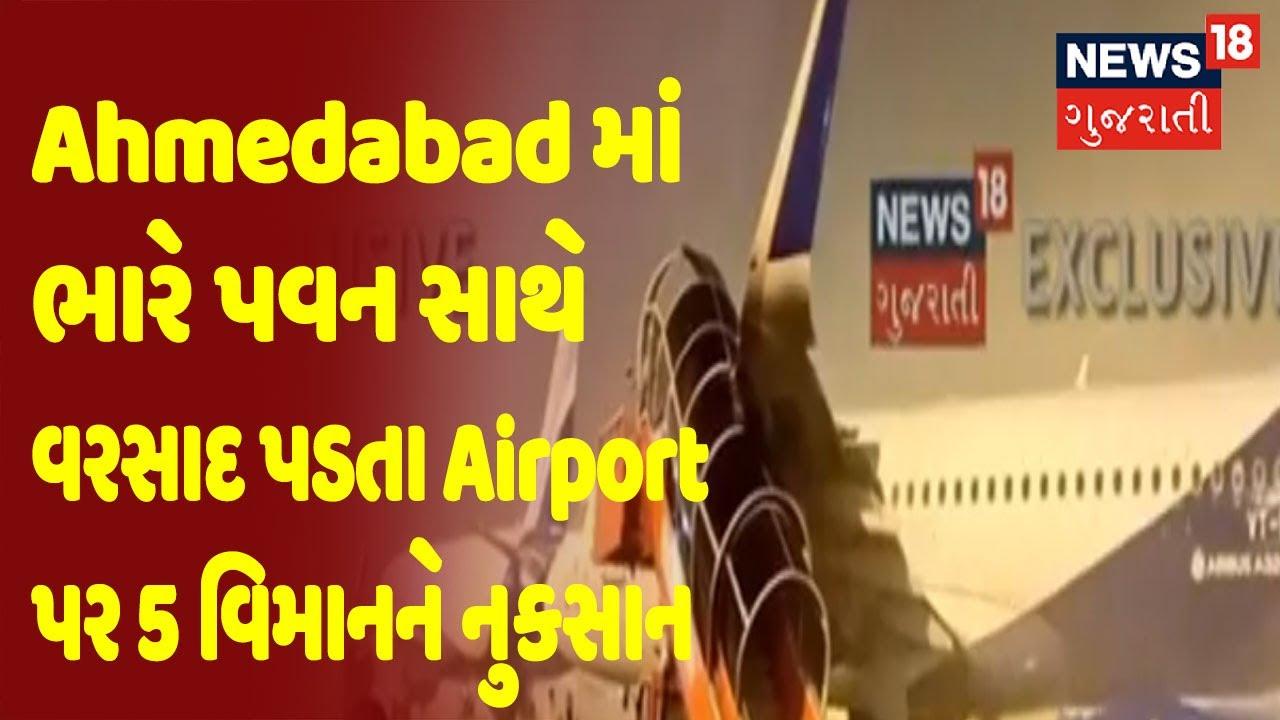Ahmedabad માં ભારે પવન સાથે વરસાદ પડતા Airport પર 5 વિમાનને નુકસાન