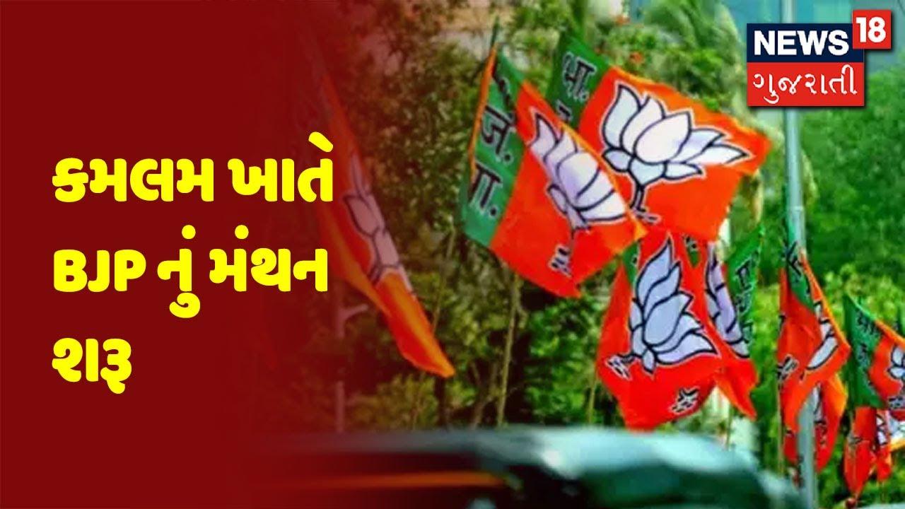Gandhinagar | કમલમ ખાતે BJP નું મંથન શરૂ