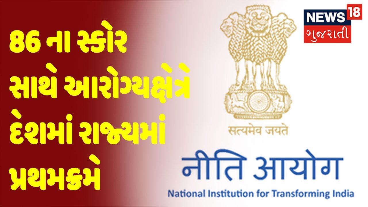 86 ના સ્કોર સાથે આરોગ્યક્ષેત્રે દેશમાં ગુજરાત રાજ્ય પ્રથમ ક્રમે | Gujarat 200 |