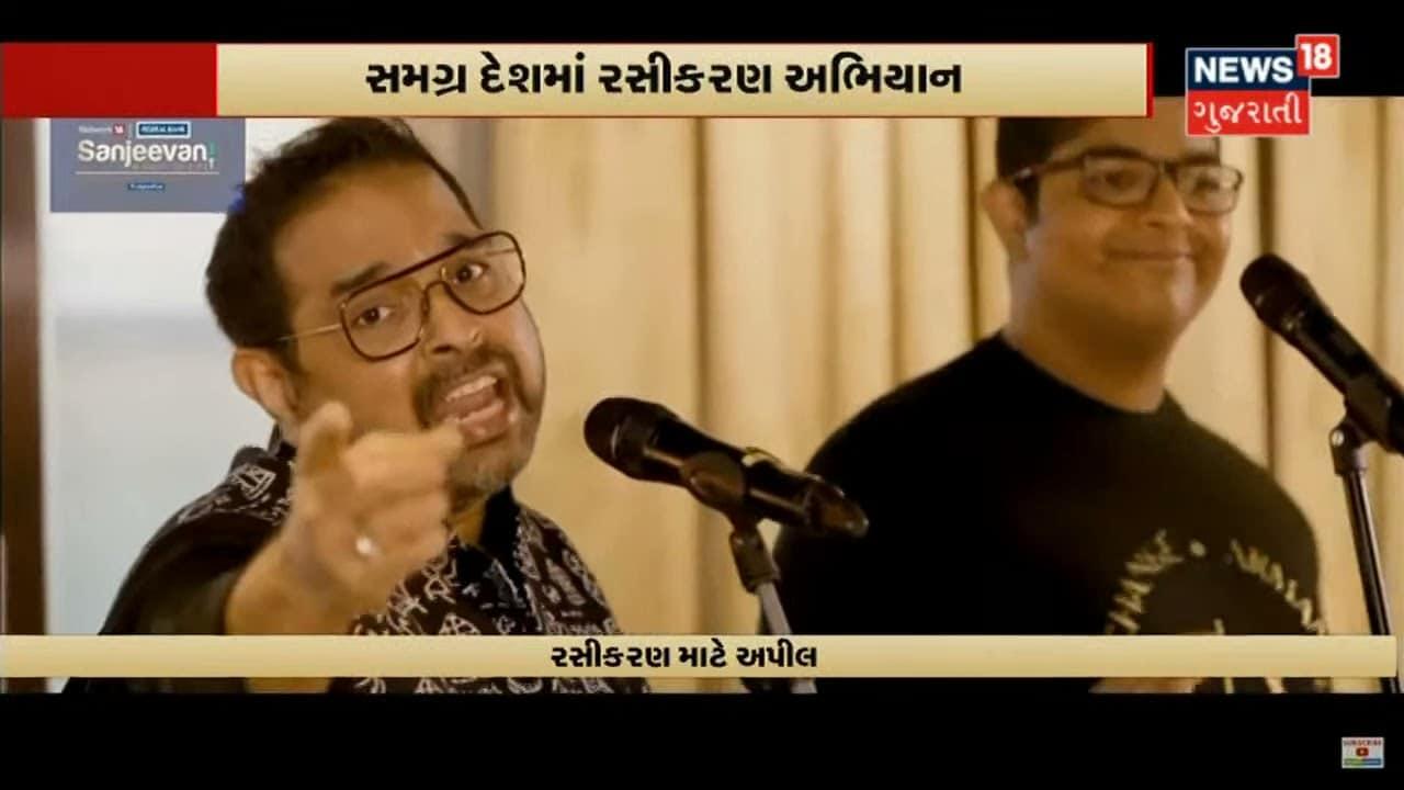 રસીકરણ માટે News18 ની આગવી પહેલ, Sanjeevani Anthem દ્વારા લોકોને રસી લેવા અપીલ