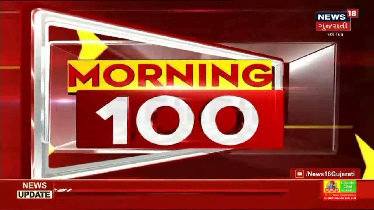 દિવાળી સુધી ગરીબોને અપાશે મફત રાશન  | Morning 100 |