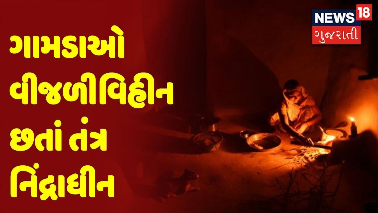 અંધકારયુગ: ગામડાઓ વીજળીવિહીન છતાં તંત્ર નિંદ્રાધીન