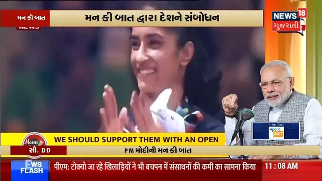 પ્રધાનમંત્રી Narendra Modi ના મનની વાત