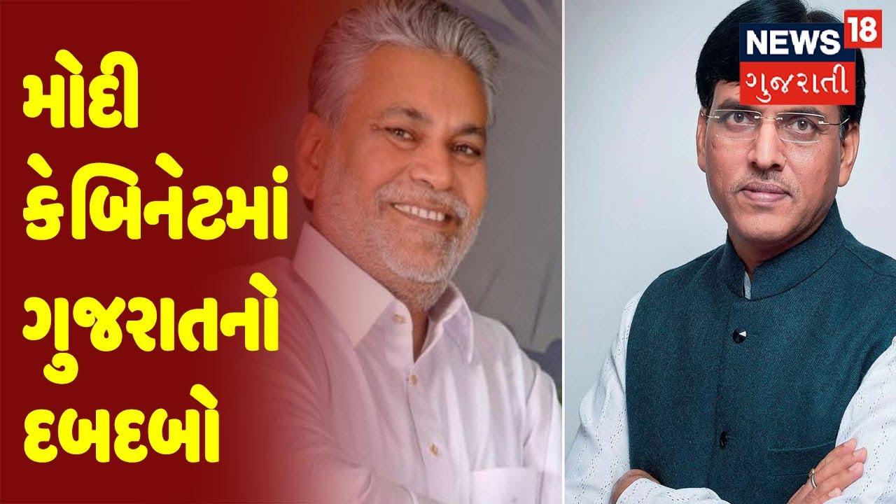 News18 Exclusive | મોદી કેબિનેટમાં ગુજરાતનો દબદબો