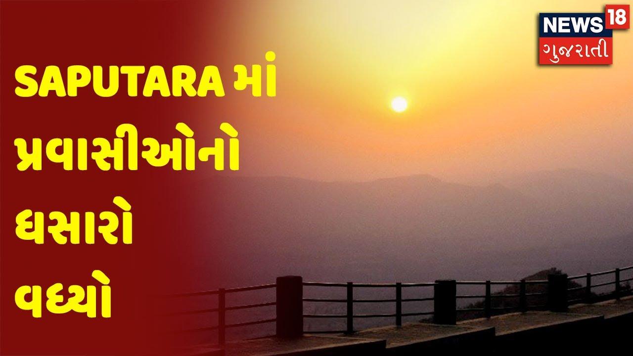 Saputara | Saputara માં પ્રવાસીઓનો ધસારો વધ્યો
