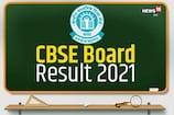 CBSE 10th, 12th Result Date: સીબીએસઇ બોર્ડ આજે જાહેર કરી શકે છે રિઝલ્ટની તારીખ