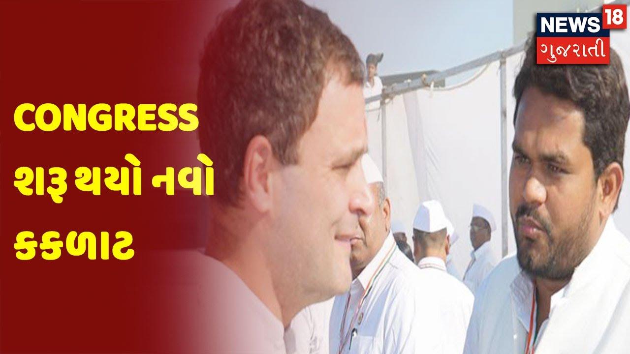 Congress શરૂ થયો નવો કકળાટ