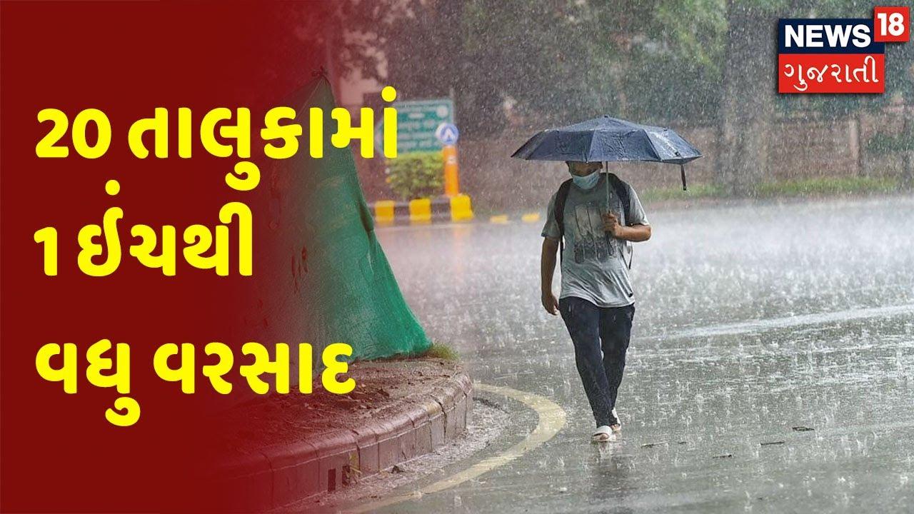 Weather Update : 20 તાલુકામાં 1 ઇંચથી વધુ વરસાદ પડ્યો