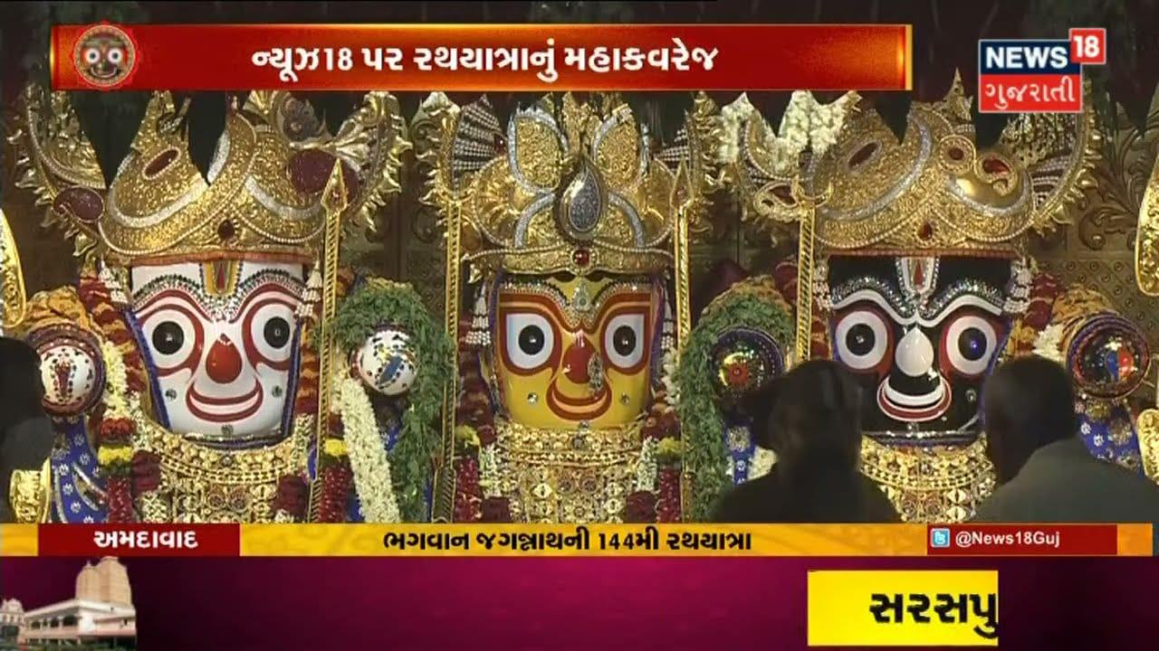 Rathyatra 2021   જગન્નાથ મંદિરના મહંતે લોકોને ઘરેથી જ દર્શન કરવા કરી અપીલ