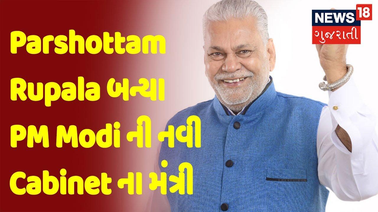 Modi Cabinet Reshuffle | Parshottam Rupala બન્યા PM Modi ની નવી Cabinetના મંત્રી