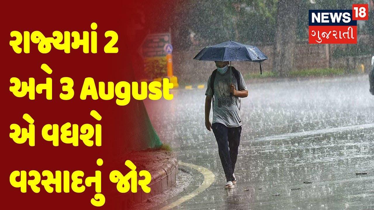 રાજ્યમાં 2 અને 3 August એ વધશે વરસાદનું જોર