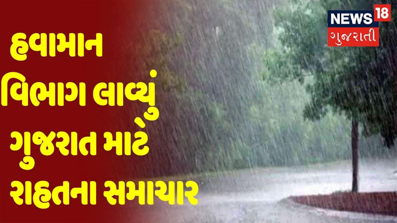 Weather Forecast | હવામાન વિભાગ લાવ્યું ગુજરાત માટે રાહતના સમાચાર