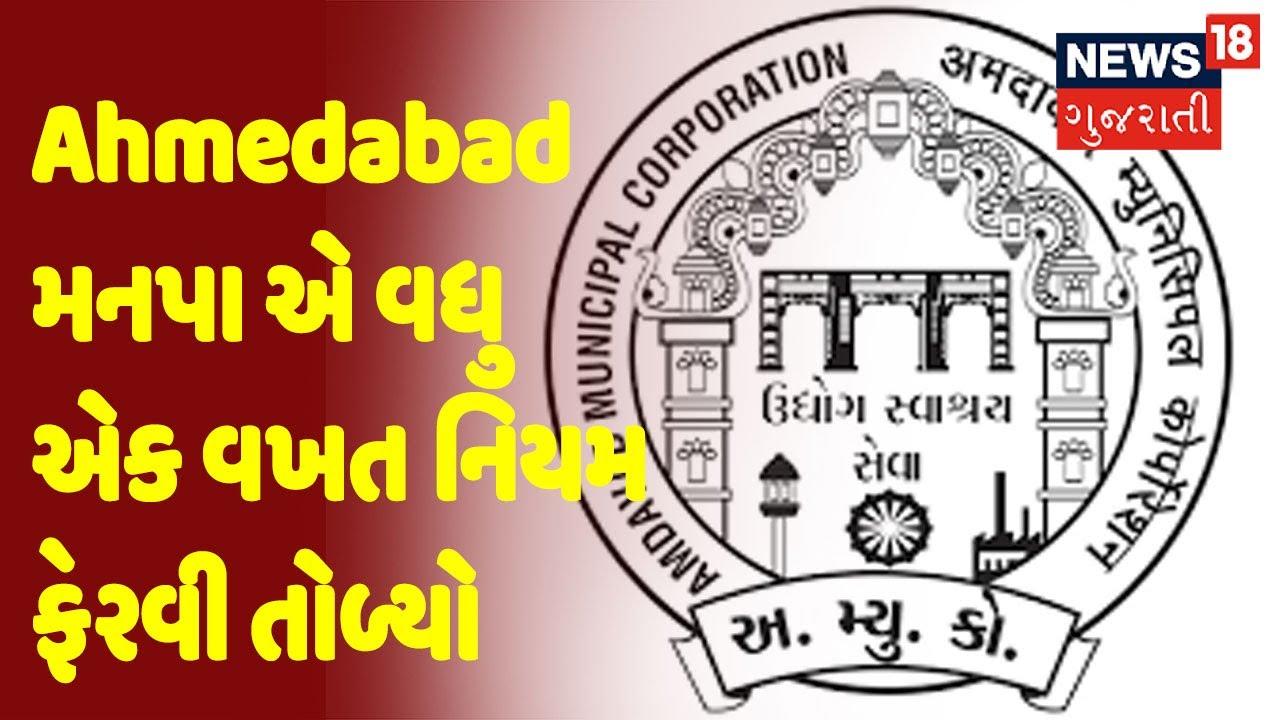Ahmedabad મનપા એ વધુ એક વખત નિયમ ફેરવી તોળ્યો, નહીં કરે Plot ની હરાજી