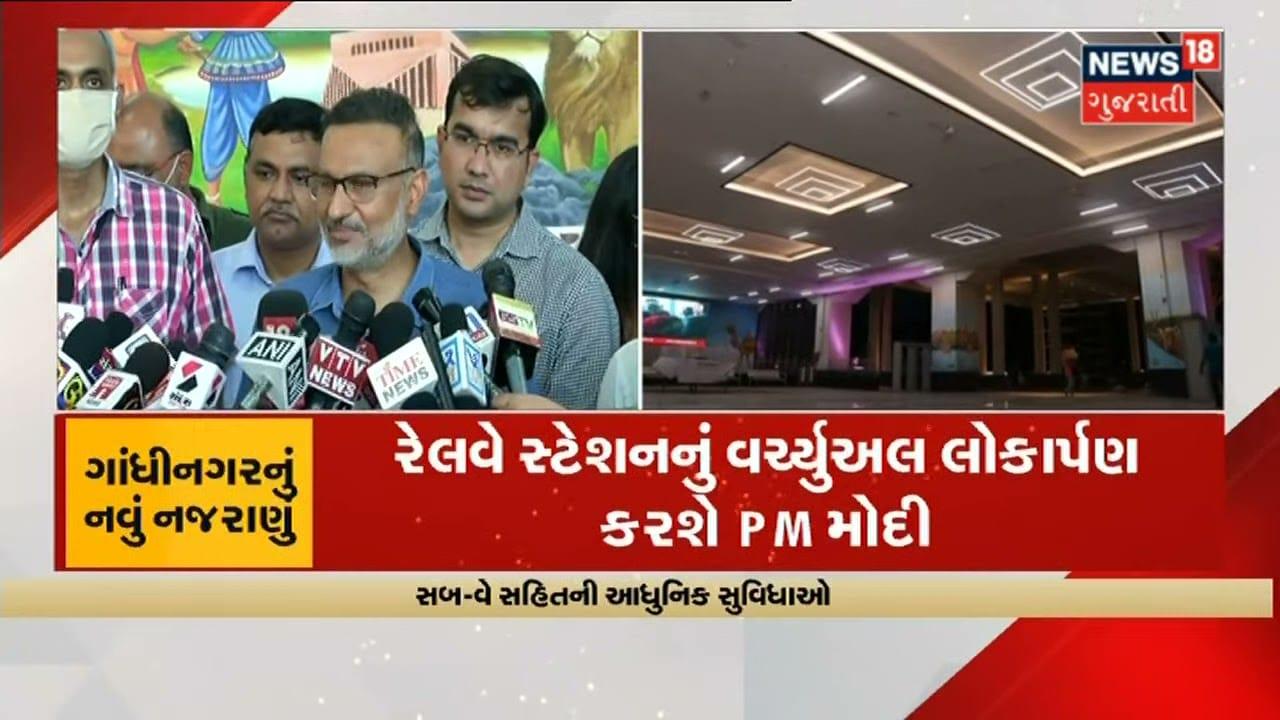 16 July એ PM Modi Gandhinagar Capital Railway Station નું લોકાર્પણ કરશે